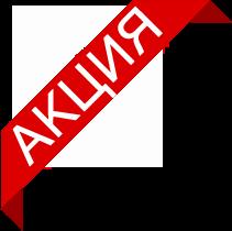 Акция для владельцев АЛЬФА-400К
