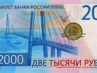 Купюры в 200 и 2000 рублей