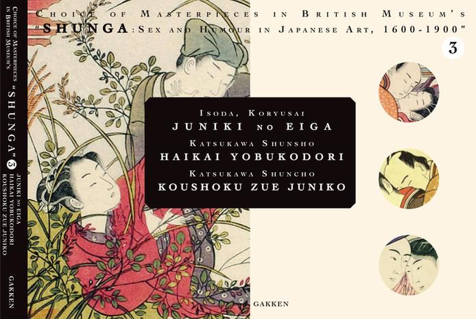 『Masterpieces Shunga』