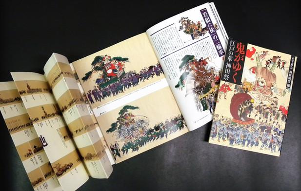『鬼がゆく 江戸の華神田祭』