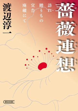 『渡辺淳一 自選短編集』文庫全5巻