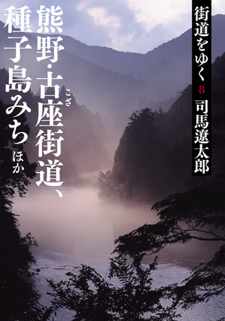 司馬遼太郎『街道をゆく」文庫全43巻