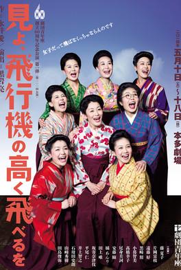 劇団青年座 創立60周年記念公演『見よ、飛行機の高く飛べるを』