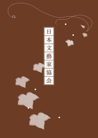 日本文藝家協会 協会ガイドブック