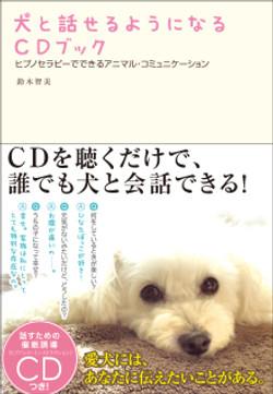 犬と話せるようになるCDブック