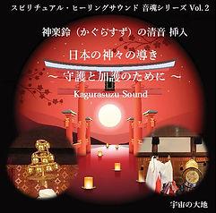 神楽鈴CD