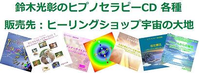 ヒプノセラピーCD,催眠療法CD