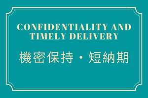 Confidentiality-and-timely-delivery.png