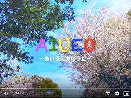 "Japanese learning tune ""AIUEO"" 's Video here!"