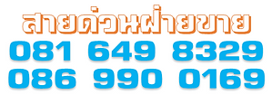 Thaiwaterstop