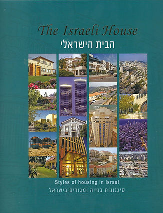 The Israeli House.jpg