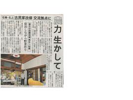2017.9.23 河北新報 『農力生かして』