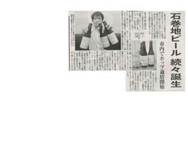 2017.9.19 読売新聞 『石巻地ビール続々誕生』