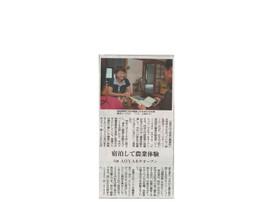 2017.9.9 読売新聞『宿泊して農業体験 石巻AOYA あすオープン』