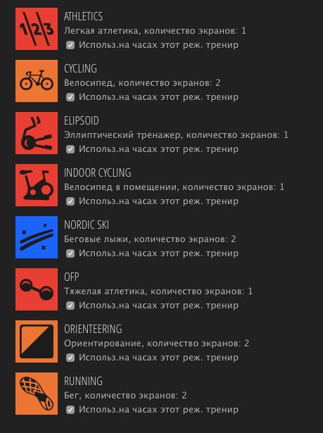 тренировки_виды.png