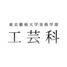 工芸科紹介動画