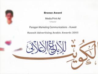 KAAA 2005_8 Awards_Bronze.jpeg