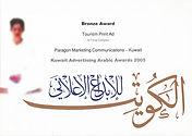 KAAA 2005_Al Fanar Complex_Bronze.jpeg
