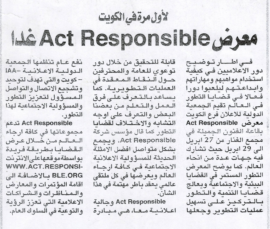Alyoum Act Responsible _ 26.04.2008.jpeg