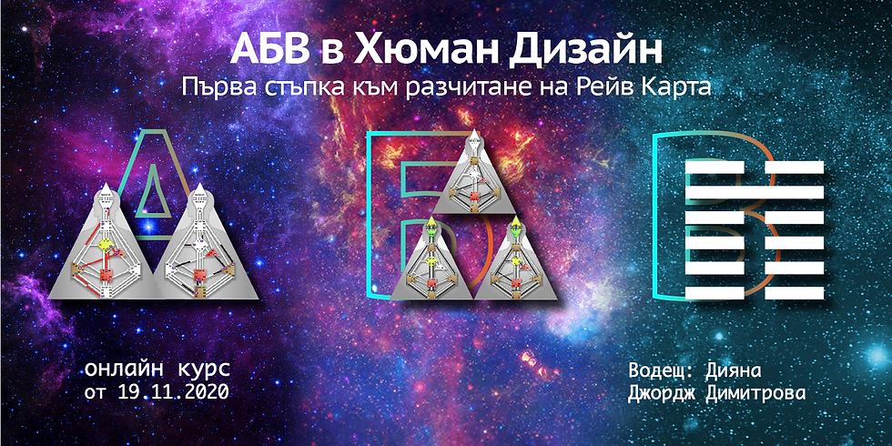 АБВ в Хюман Дизайн