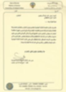 Kuwait-Ministry of Interior.jpg