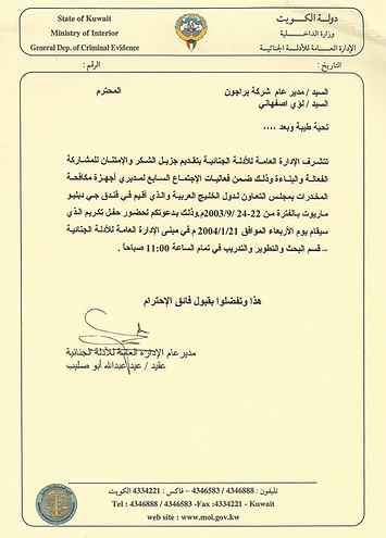 Kuwait-Ministry of Interior.jpg