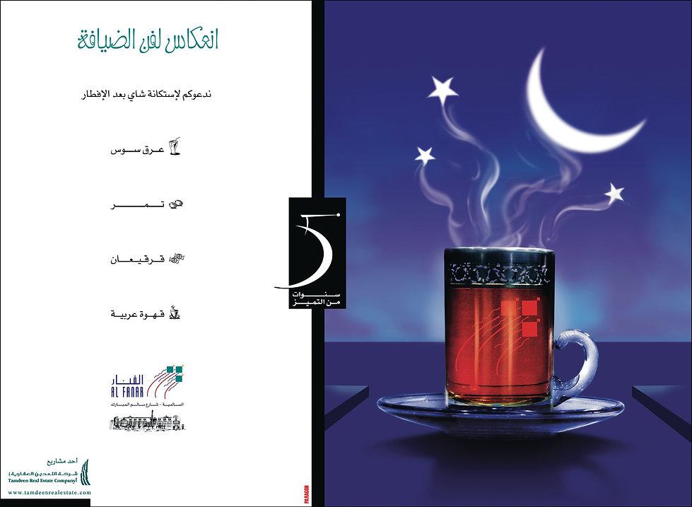 Tamdeen -Ramadan.jpg