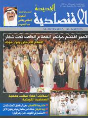 al.ektesadia.al-gadida.2007.jpg