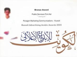 KAAA 2005_Smoking Kills_Bronze.jpeg