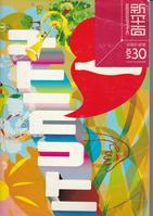 New Graphic Magazine vol. 30