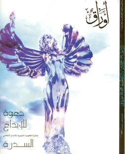 Awraq Issue Zero