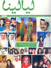 layalina mag 2006.jpg