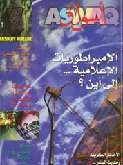ASWAQ.1997.jpg