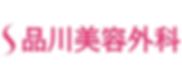 2000_品川美容外科.png