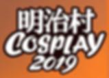 icon_event_meijimura.png