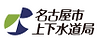 200_名古屋上下水道.png