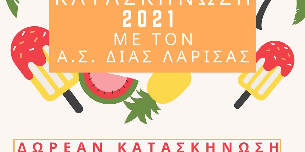 Κατασκήνωση 2021