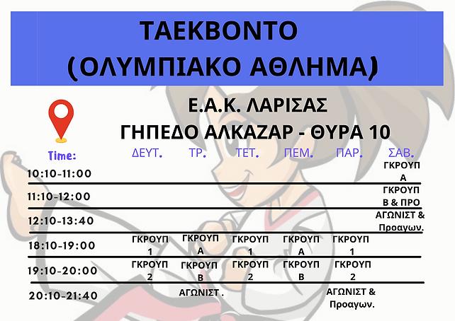 ΕΒΔΟΜΑΔΙΑΙΟ ΠΡΟΓΡΑΜΜΑ .png