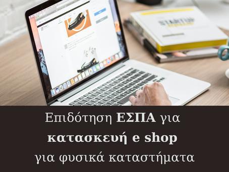 Πρόγραμμα ΕΣΠΑ e-Shop