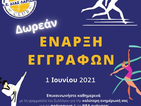 Έναρξη εγγραφών σεζόν 2021-2022