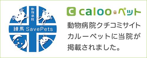 bn_caloopet_131781.png