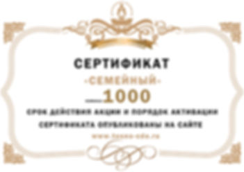 СЕРТИФИКАТ СЕМЕЙНЫЙ.jpg