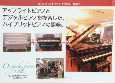 アップライトピアノとデジタルピアノを複合したハイブリッドピアノ