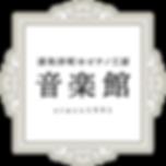浦和岸町のピアノ工房 音楽館