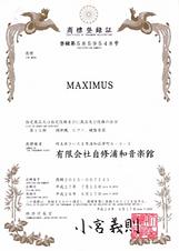 マキシマスピアノ国内商標