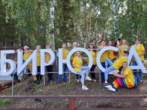 Третий день на Бирюсинской поляне трудятся члены Ассоциации молодых педагогов!