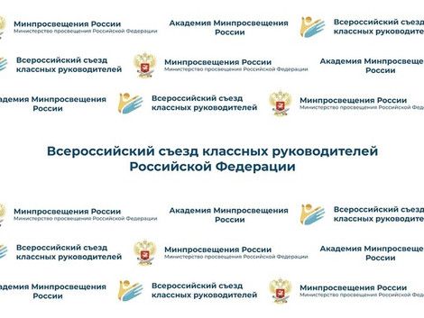 Всероссийский Форум классных руководителей