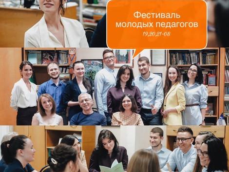 Начинаем регистрацию участников на Фестиваль молодых педагогов!