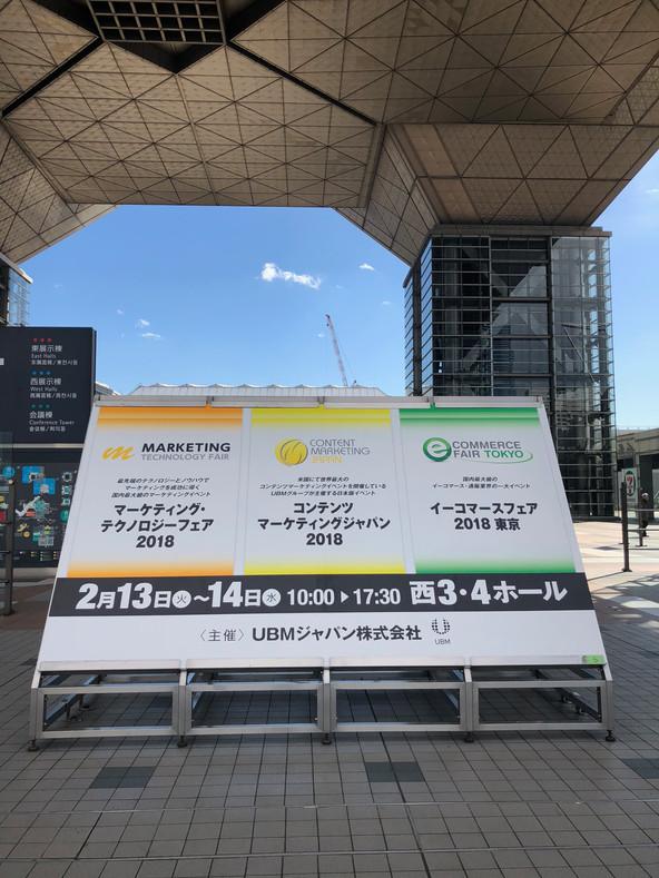 マーケティング・テクノロジーフェア2018