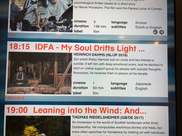 IDFA 国際ドキュメンタリーフィルムフェスティバル